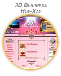 3D Вышивка Ноу-Хау